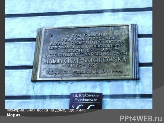 Мемориальная доска на доме, где жила Мария...