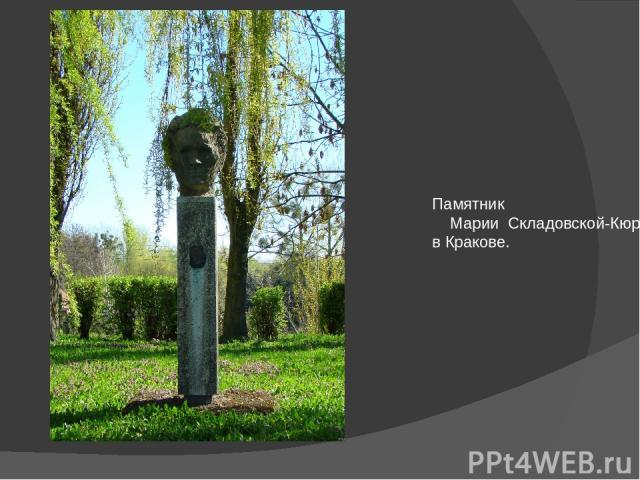 Памятник Марии Складовской-Кюри в Кракове.