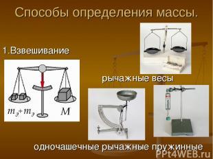 Способы определения массы. 1.Взвешивание рычажные весы одночашечные рычажные пру