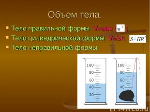 Объем тела. Тело правильной формы V=abc ( ) Тело цилиндрической формы V=Sh Тело