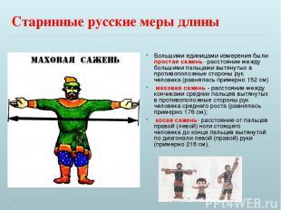 Старинные русские меры длины Большими единицами измерения были простая сажень- р