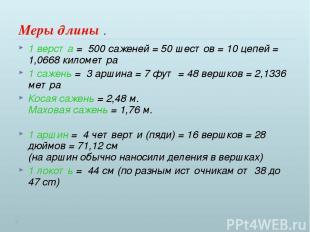 Меры длины . 1 верста = 500 саженей = 50 шестов = 10 цепей = 1,0668 километра 1