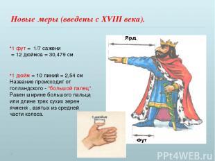 Новые меры (введены с XVIII века). 1 фут = 1/7 сажени = 12 дюймов = 30,479 см