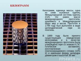 КИЛОГРАММ Килограмм, единица массы, одна из семи основных единиц Международной с
