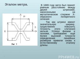 Эталон метра. В 1889 году метр был принят равным расстоянию между двумя штрихами