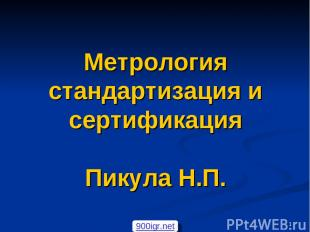 * Метрология стандартизация и сертификация Пикула Н.П. 900igr.net