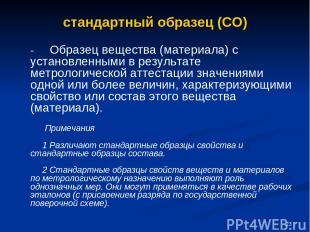 * стандартный образец (СО) - Образец вещества (материала) с установленными в рез
