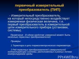 * первичный измерительный преобразователь (ПИП)  - Измерительный преобразов