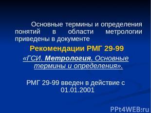 * Основные термины и определения понятий в области метрологии приведены в докуме