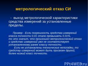 * метрологический отказ СИ  - выход метрологической характеристики средства и
