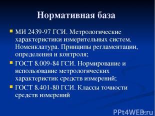 * Нормативная база МИ 2439-97 ГСИ. Метрологические характеристики измерительных