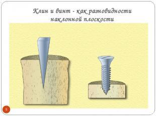 Клин и винт - как разновидности наклонной плоскости *