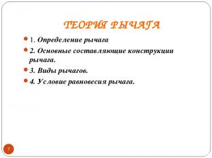 ТЕОРИЯ РЫЧАГА 1. Определение рычага 2. Основные составляющие конструкции рычага.