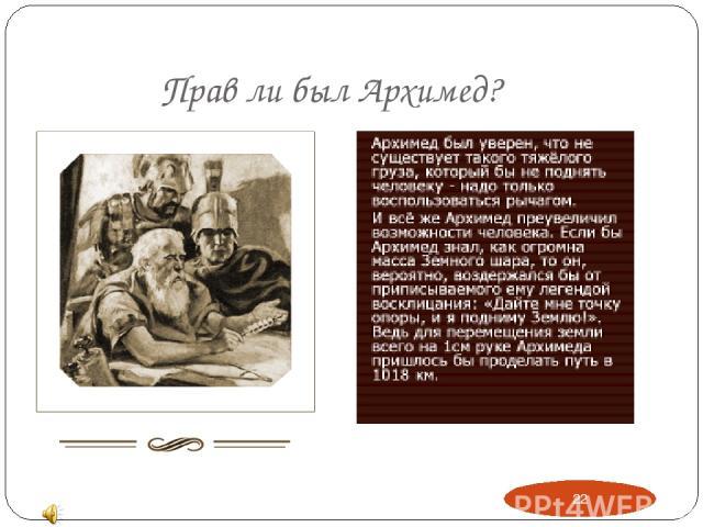 Прав ли был Архимед? *