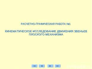 РАСЧЕТНО-ГРАФИЧЕСКАЯ РАБОТА №1 КИНЕМАТИЧЕСКОЕ ИССЛЕДОВАНИЕ ДВИЖЕНИЯ ЗВЕНЬЕВ ПЛОС