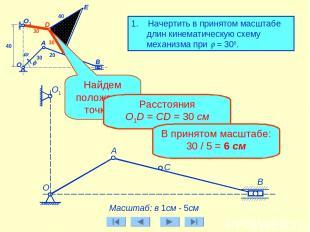 30 D 30 E 1. Начертить в принятом масштабе длин кинематическую схему механизма п