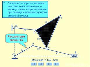 А Масштаб: в 1см - 5см О1 E 30 20 40 30 40 30 2. Определить скорости указанных н