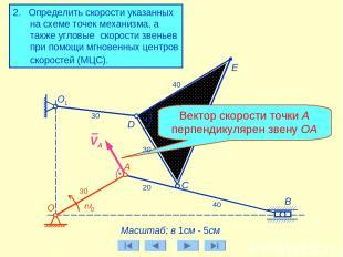 Вектор скорости точки А перпендикулярен звену ОА А Масштаб: в 1см - 5см О1 E 30