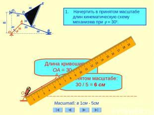 Длина кривошипа ОА = 30 см В принятом масштабе: 30 / 5 = 6 см B О C j w0 D А E О