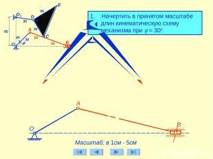 E 1. Начертить в принятом масштабе длин кинематическую схему механизма при j = 3