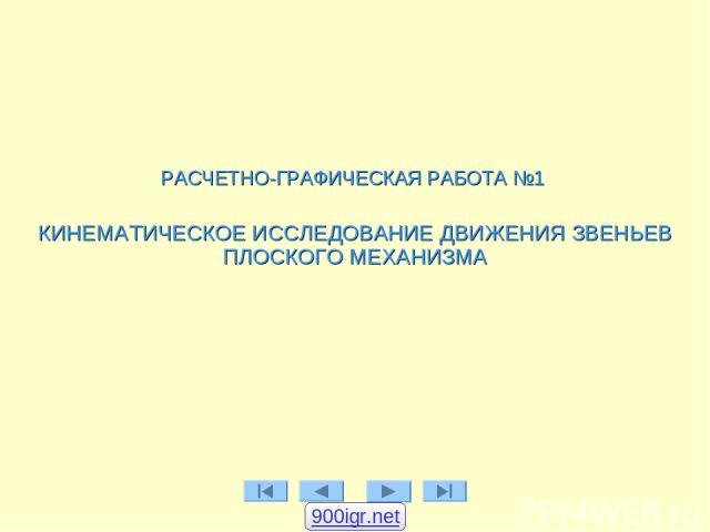 РАСЧЕТНО-ГРАФИЧЕСКАЯ РАБОТА №1 КИНЕМАТИЧЕСКОЕ ИССЛЕДОВАНИЕ ДВИЖЕНИЯ ЗВЕНЬЕВ ПЛОСКОГО МЕХАНИЗМА 900igr.net