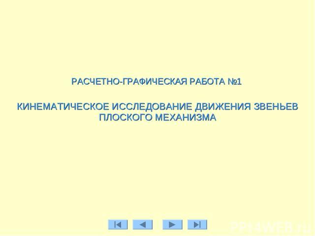 РАСЧЕТНО-ГРАФИЧЕСКАЯ РАБОТА №1 КИНЕМАТИЧЕСКОЕ ИССЛЕДОВАНИЕ ДВИЖЕНИЯ ЗВЕНЬЕВ ПЛОСКОГО МЕХАНИЗМА