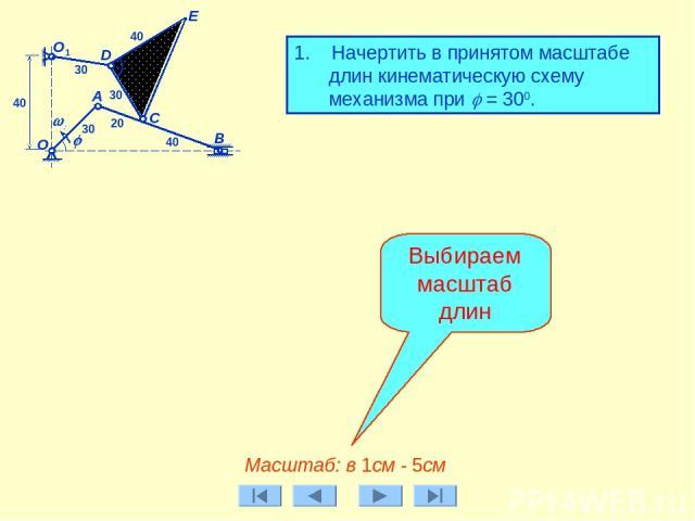 1. Начертить в принятом масштабе длин кинематическую схему механизма при j = 300. Выбираем масштаб длин Масштаб: в 1см - 5см