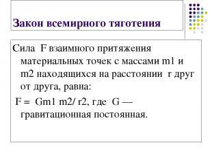 Закон всемирного тяготения Сила F взаимного притяжения материальных точек с масс