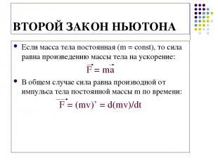ВТОРОЙ ЗАКОН НЬЮТОНА Если масса тела постоянная (m = const), то сила равна произ