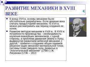 РАЗВИТИЕ МЕХАНИКИ В XVIII ВЕКЕ К концу XVII в. основы механики были обстоятельно