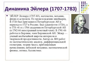 Динамика Эйлера (1707-1783) ЭЙЛЕР Леонард (1707-83), математик, механик, физик и