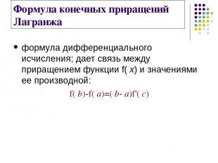 Формула конечных приращений Лагранжа формула дифференциального исчисления; дает