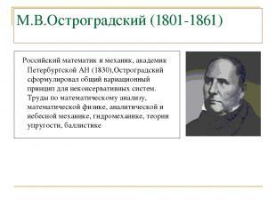 М.В.Остроградский (1801-1861) Российский математик и механик, академик Петербург