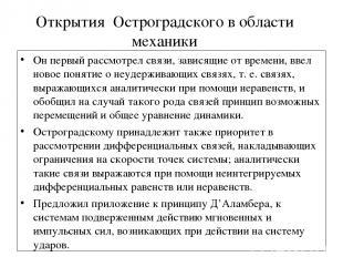 Открытия Остроградского в области механики Он первый рассмотрел связи, зависящие