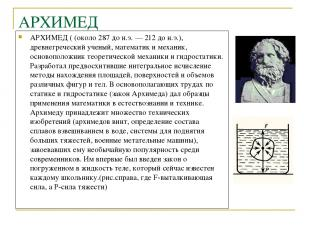 АРХИМЕД АРХИМЕД ( (около 287 до н.э. — 212 до н.э.), древнегреческий ученый, мат