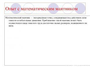 Опыт с математическим маятником Математический маятник — материальная точка, сов