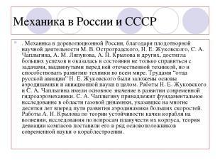 Механика в России и СССР . Механика в дореволюционной России, благодаря плодотво