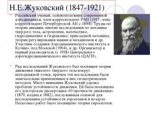 Н.Е.Жуковский (1847-1921) Российский ученый, основоположник современной аэродина