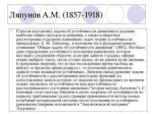 Ляпунов А.М. (1857-1918) Строгая постановка задачи об устойчивости движения и ук