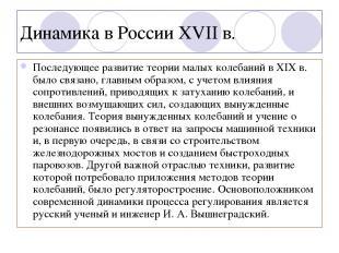 Динамика в России XVII в. Последующее развитие теории малых колебаний в XIX в. б