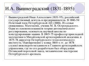 И.А. Вышнеградский (1831-1895) Вышнеградский Иван Алексеевич (1831-95), российск