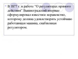 """В 1877 г. в работе """"О регуляторах прямого действия"""" Вышнеградский впервые сформу"""