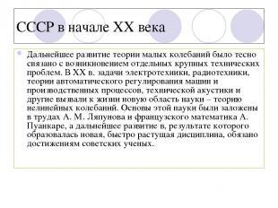 СССР в начале XX века Дальнейшее развитие теории малых колебаний было тесно связ