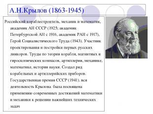 А.Н.Крылов (1863-1945) Российский кораблестроитель, механик и математик, академи