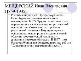 МЕЩЕРСКИЙ Иван Васильевич (1859-1935) Российский ученый. Профессор Санкт-Петербу