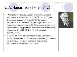С.А.Чаплыгин (1869-1842) Российский ученый, один из основоположников аэродинамик