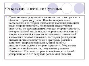 Открытия советских ученых Существенных результатов достигли советские ученые в о