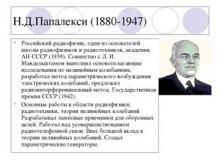 Н.Д.Папалекси (1880-1947) Российский радиофизик, один из основателей школы радио