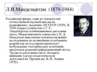 Л.И.Мандельштам (1879-1944) Российский физик, один из основателей отечественной