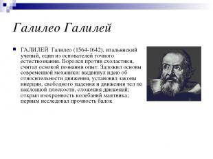Галилео Галилей ГАЛИЛЕЙ Галилео (1564-1642), итальянский ученый, один из основат